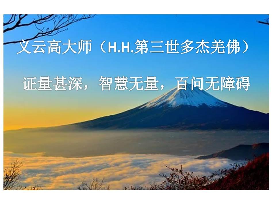 义云高大师(H.H.第三世多杰羌佛)证量甚深,智慧无量,百问无障碍