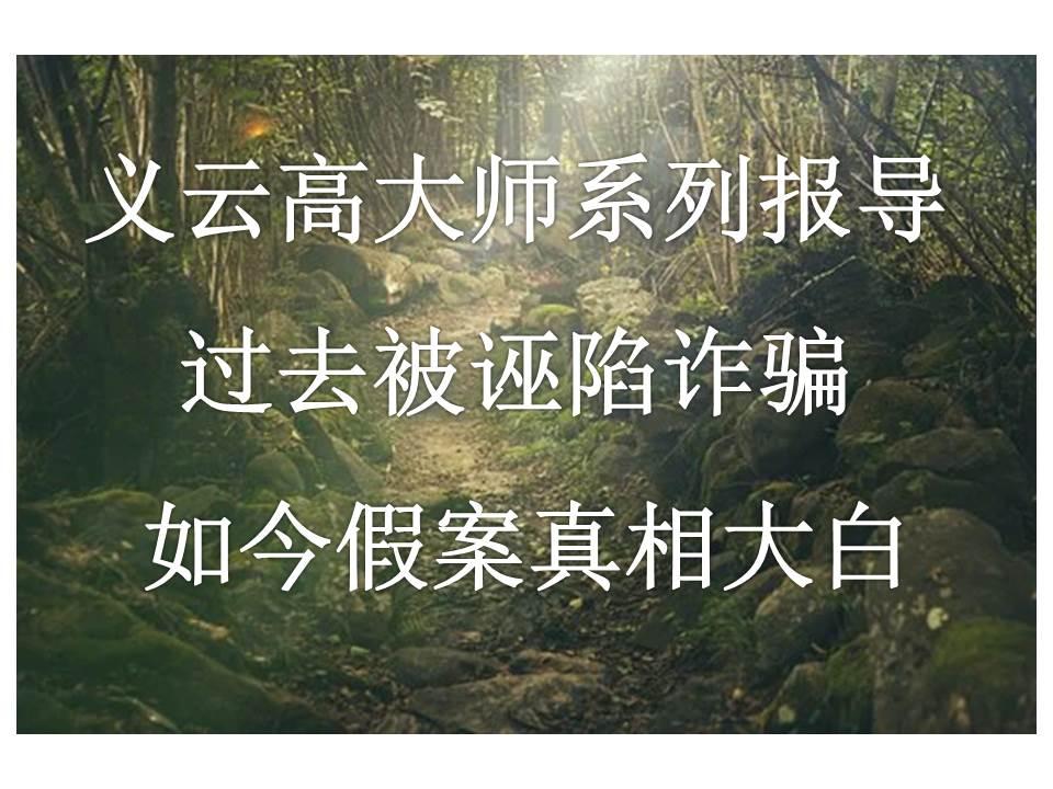 义云高大师系列报导 过去被诬陷诈骗 如今假案真相大白