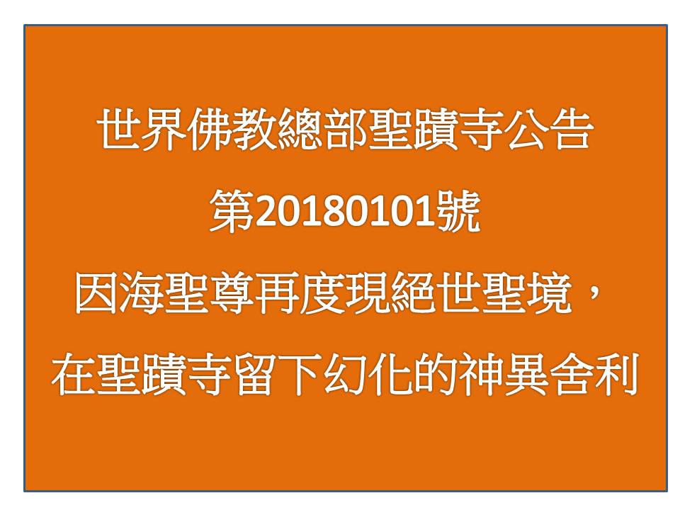 世界佛教總部聖蹟寺公告第20180101號因海聖尊再度現絕世聖境,在聖蹟寺留下幻化的神異舍利