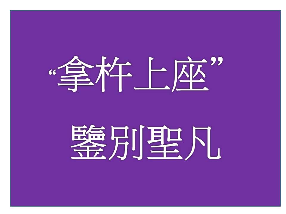 """""""拿杵上座"""" 鑒別聖凡"""
